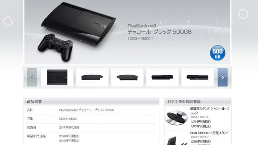 PlayStation 3, sony, ps3, produccion, fin, japon, slim